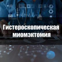 Гистероскопическая миомэктомия