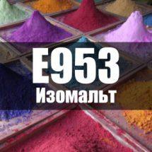 Изомальт (Е953)