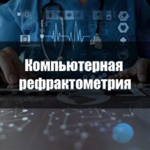 Компьютерная рефрактометрия
