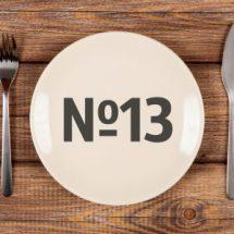 Лечебная диета №13