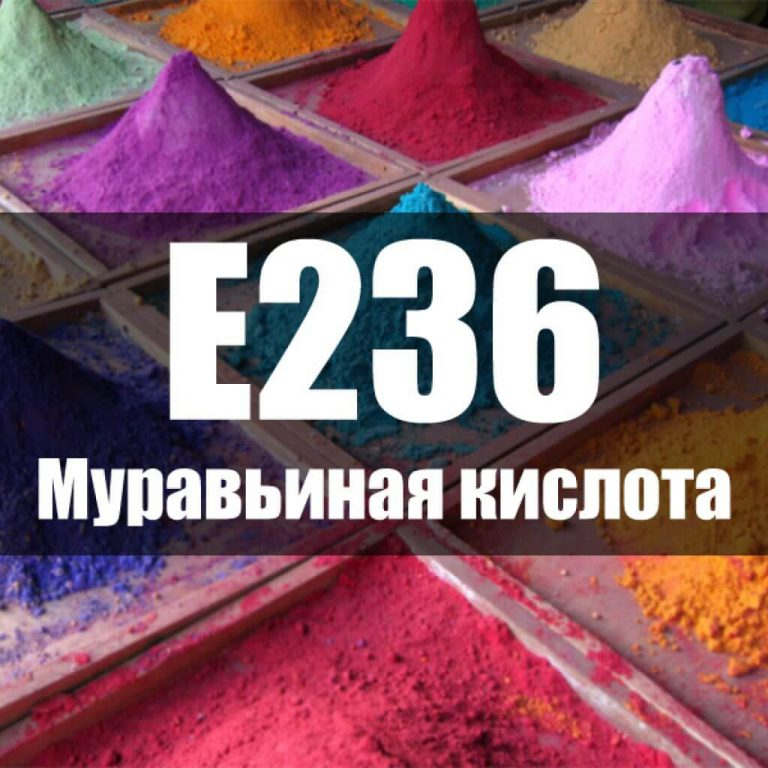 Муравьиная кислота (Е236)