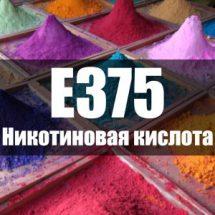 Никотиновая кислота (Е375)