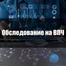 Обследование на ВПЧ