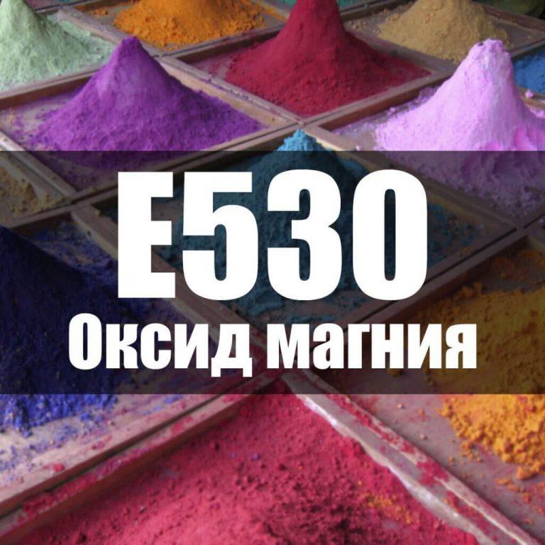 Оксид магния (Е530)