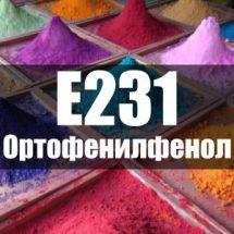 Ортофенилфенол (Е231)