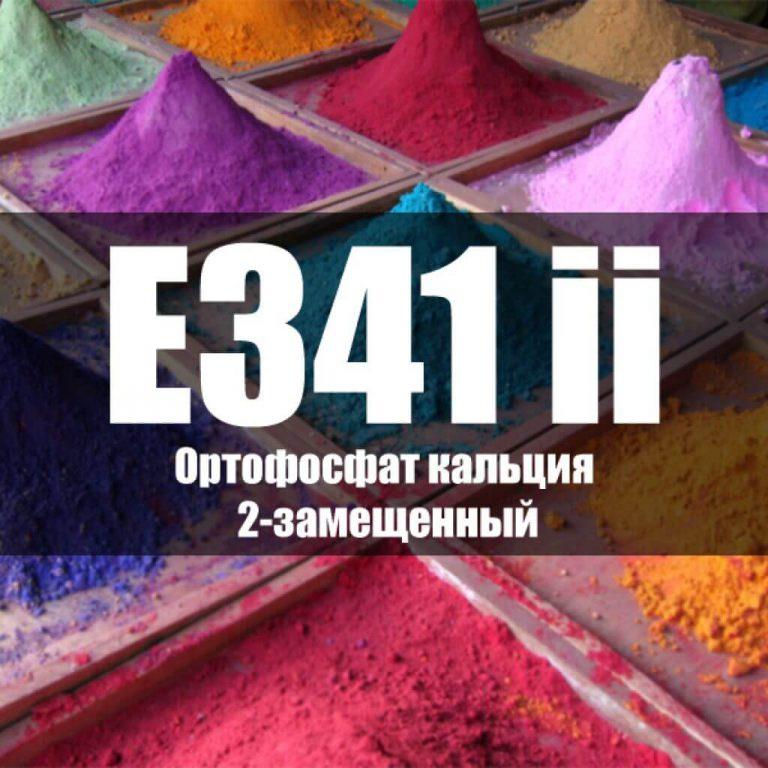 Ортофосфат кальция 2-замещенный (Е341ii)