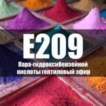 Пара-гидроксибензойной кислоты гептиловый эфир (Е209)