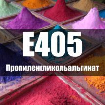 Пропиленгликольальгинат (Е405)