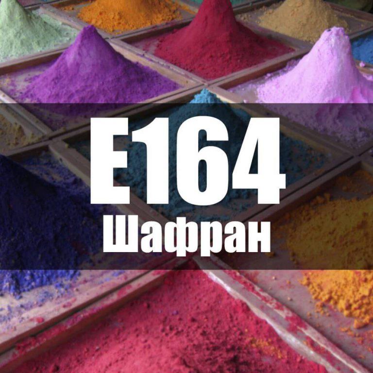 Шафран (Е164)