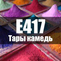 Тары камедь (Е417)