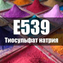 Тиосульфат натрия (Е539)