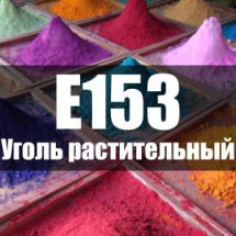 Уголь растительный (Е153)