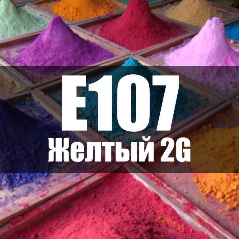 Желтый 2G (Е107)